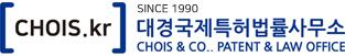 대경국제특허법률사무소